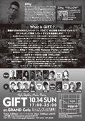 gift20121014ura.JPG