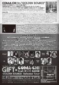 gift201304ura.jpeg